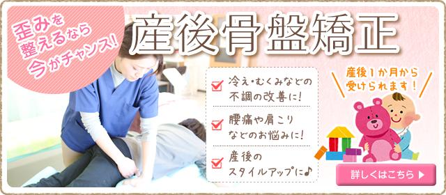 産後骨盤矯正 冷え、むくみ不調の改善 腰痛、肩こりなどの悩みに。産後のスタイルアップ