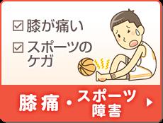 膝痛・スポーツ障害