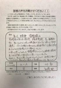 熊谷市 40代女性 肩こり 腰痛 骨盤矯正 姿勢改善