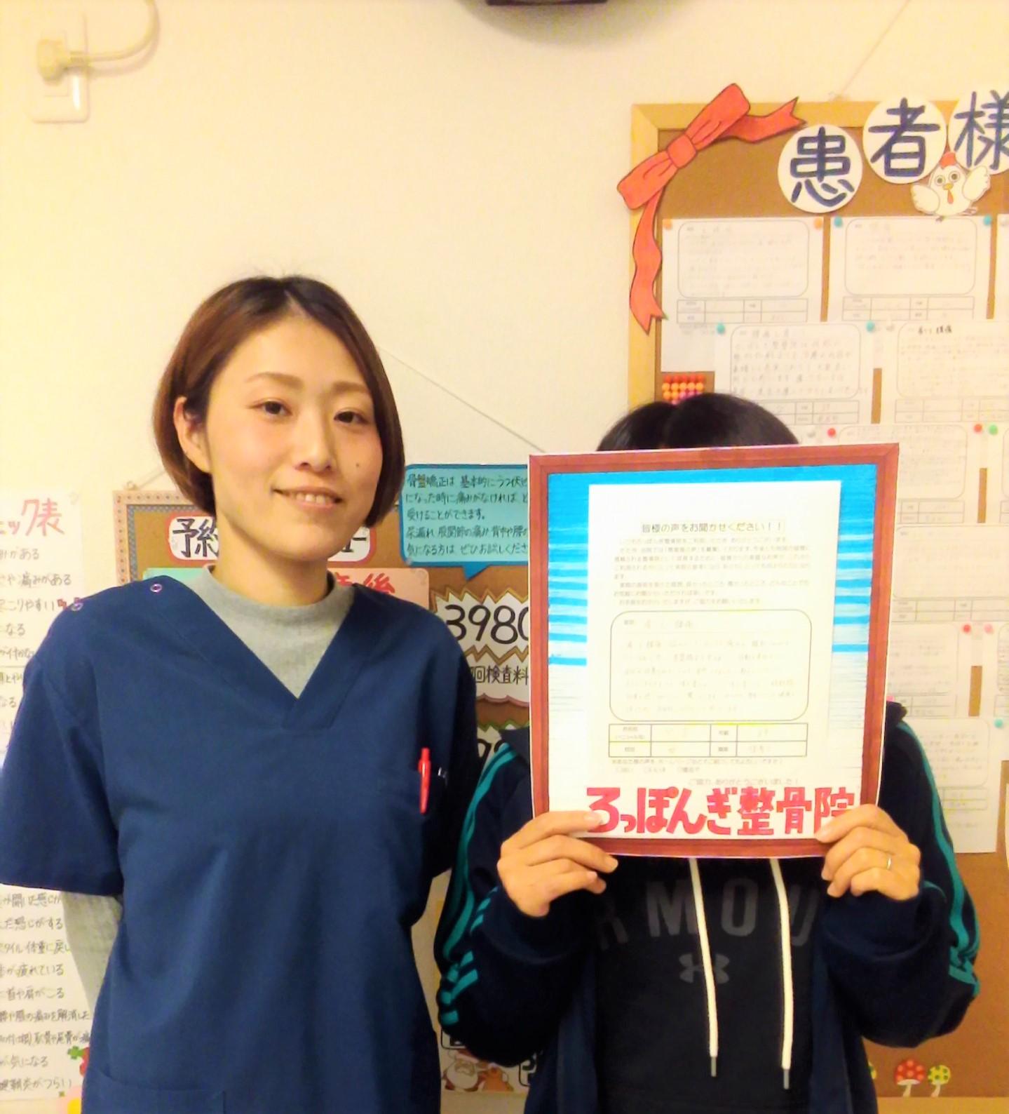 熊谷市 30代女性 骨盤矯正 肩こり 腰痛