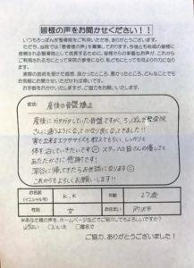 所沢市 27歳女性 産後骨盤矯正
