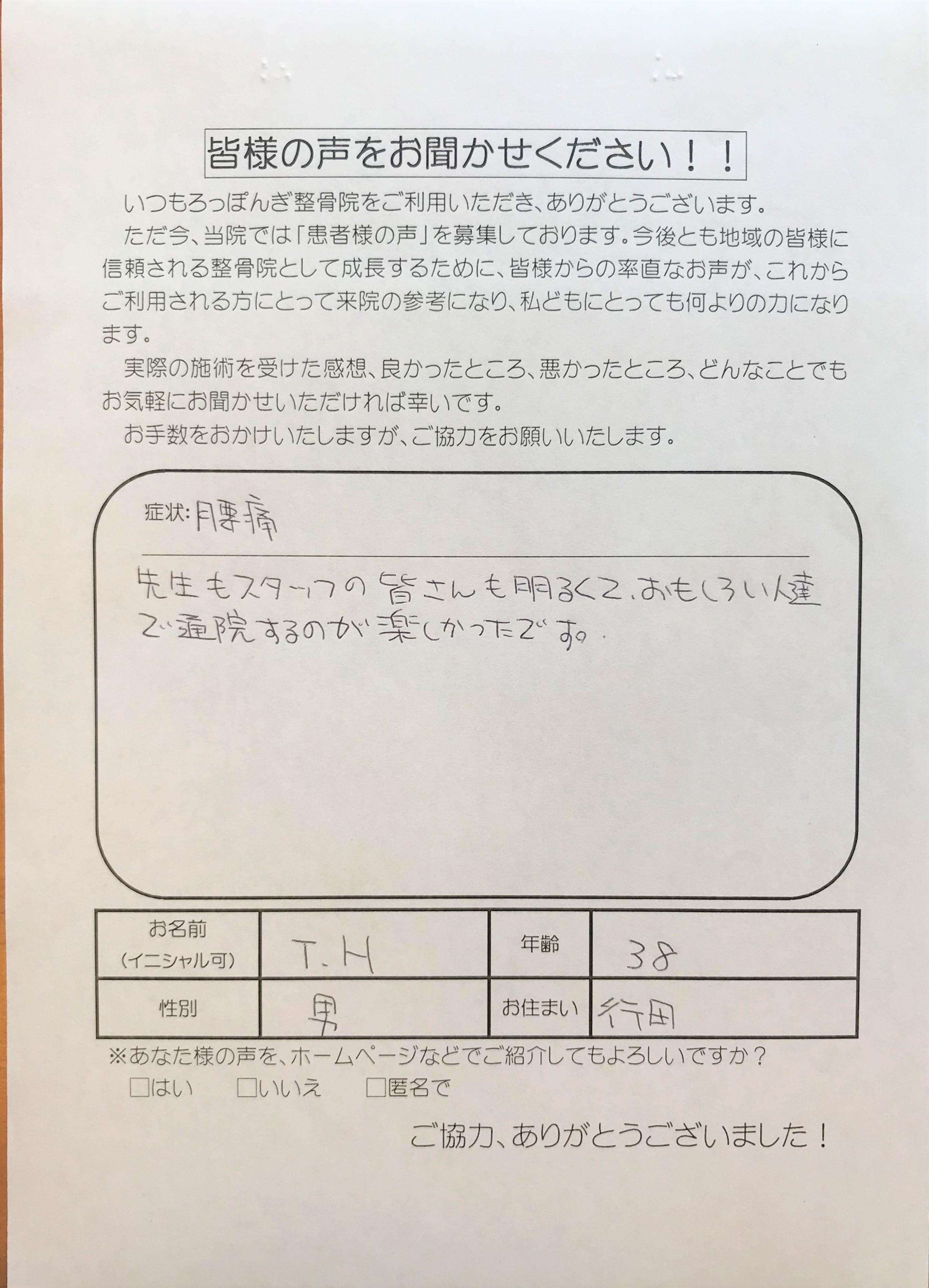 行田市 30代男性 交通事故 腰痛
